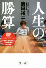 人生の勝算NewsPicks Book