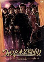 舞台 ウレロ☆未公開少女【ローソン・HMV・TV東京限定販売】(Blu-ray Disc)(BLU-RAY DISC)(DVD)