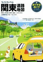 関東道路地図(ライトマップル)(単行本)