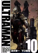 ULTRAMAN(10)(ヒーローズC)(大人コミック)