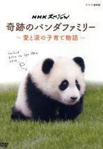 NHKスペシャル 奇跡のパンダファミリー ~愛と涙の子育て物語~(通常)(DVD)