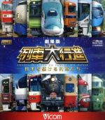 劇場版 列車大行進 ~日本を駆ける列車たち~(Blu-ray Disc)(BLU-RAY DISC)(DVD)