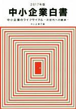 中小企業白書 中小企業のライフサイクル 次世代への継承(2017年版)(単行本)