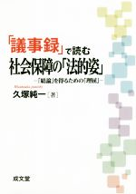 「議事録」で読む社会保障の「法的姿」 「結論」を得るための「理屈」(単行本)