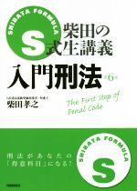 S式生講義 入門刑法 第6版(単行本)