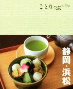 静岡・浜松(ことりっぷ)(MAP付)(単行本)
