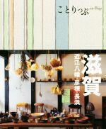 滋賀 近江八幡・彦根・長浜(ことりっぷ)(MAP付)(単行本)