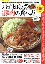 バテ知らず!疲れに効く豚肉レシピ(SAKURA MOOK49楽LIFEヘルスシリーズ)(単行本)