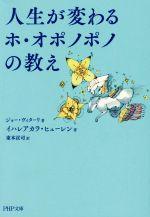 人生が変わるホ・オポノポノの教え(PHP文庫)(文庫)