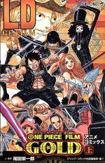 ONE PIECE FILM GOLD アニメコミックス(1)(ジャンプC)(少年コミック)