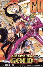 ONE PIECE FILM GOLD アニメコミックス(2)(ジャンプC)(少年コミック)