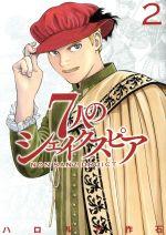 7人のシェイクスピア NON SANZ DROICT(2)(ヤングマガジンKCSP)(大人コミック)