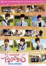 映画 GOGO♂イケメン5 SPECIAL FEATURES【ローソン・HMV限定】(通常)(DVD)
