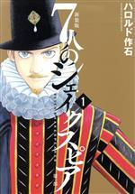 7人のシェイクスピア 第一部(新装版)(1)(ヤングマガジンKCDX)(大人コミック)
