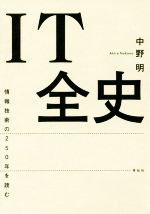 IT全史 情報技術の250年を読む(単行本)