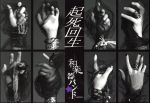 起死回生【mu-moショップ・FC八重流限定版】(Blu-ray+DVD+CD)(Blu-ray Disc)(フォトブック付)(BLU-RAY DISC)(DVD)