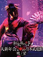 和楽器バンド 大新年会2016 日本武道館 -暁ノ宴-【Amazon.co.jp限定】(通常)(DVD)