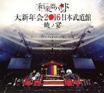 和楽器バンド 大新年会2016 日本武道館 -暁ノ宴-【mu-moショップ・FC八重流限定版】(2Blu-ray+4DVD+2CD)(Blu-ray Disc)(フォトブック付)(BLU-RAY DISC)(DVD)