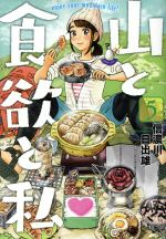 山と食欲と私(5)(バンチC)(大人コミック)