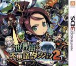 世界樹と不思議のダンジョン2(ゲーム)
