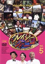 クレイジージャーニー Vol.5(通常)(DVD)