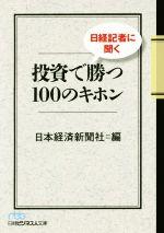 日経記者に聞く投資で勝つ100のキホン(日経ビジネス人文庫)(文庫)