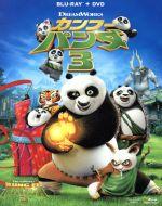 カンフー・パンダ3 ブルーレイ&DVD(Blu-ray Disc)(BLU-RAY DISC)(DVD)