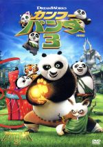 カンフー・パンダ3<特別編>(通常)(DVD)