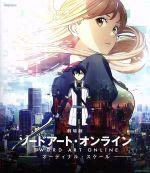 劇場版 ソードアート・オンライン -オーディナル・スケール-(通常版)(Blu-ray Disc)(BLU-RAY DISC)(DVD)