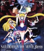 美少女戦士セーラームーン THE MOVIE 1993-1995(Blu-ray Disc)(BLU-RAY DISC)(DVD)