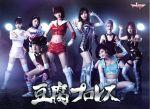 豆腐プロレス DVD BOX(通常)(DVD)