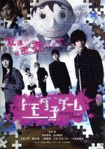 トモダチゲーム 劇場版(通常)(DVD)