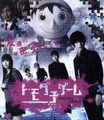 トモダチゲーム 劇場版(Blu-ray Disc)(BLU-RAY DISC)(DVD)