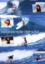 豪華女性プロサーファー達のライディング  MERMAID SURF TRIP in Bali かわいい!セクシー!美人のサーファーガール(通常)(DVD)