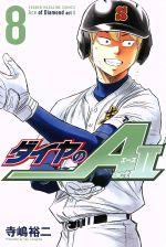 ダイヤのA actⅡ(8)(マガジンKC)(少年コミック)