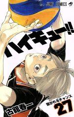 ハイキュー!!(27)(ジャンプC)(少年コミック)