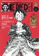 ONE PIECE magazine(集英社ムック)(Vol.1)(手配書付)(単行本)