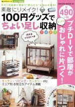 素敵にリメイク!100円グッズでちょい足し収納アイデア(SAKURA MOOK48楽LIFEシリーズ)(単行本)