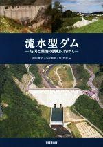流水型ダム 防災と環境の調和に向けて(単行本)