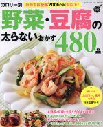 カロリー別 野菜・豆腐の太らないおかず480品(GAKKEN HIT MOOK 学研のお料理レシピ)(単行本)
