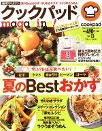 クックパッドmagazine! 夏のBestおかず(TJ MOOK)(Vol.13)(単行本)