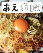 あえ麺100(別冊すてきな奥さん)(単行本)