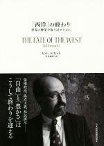 「西洋」の終わり 世界の繁栄を取り戻すために(単行本)