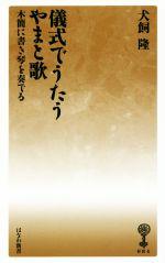 儀式でうたうやまと歌 木簡に書き琴を奏でる(はなわ新書084美夫君志リブレ)(新書)
