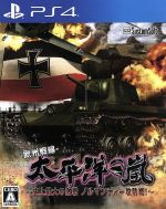 太平洋の嵐 ~史上最大の激戦 ノルマンディー攻防戦!~(ゲーム)