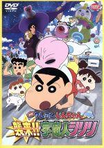 映画 クレヨンしんちゃん 襲来!!宇宙人シリリ(通常)(DVD)