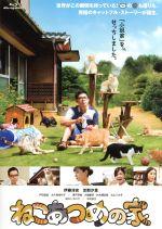 ねこあつめの家 ニャンダフル版(初回限定版)(Blu-ray Disc)(三方背BOX、特典ディスク1枚、写真集付)(BLU-RAY DISC)(DVD)