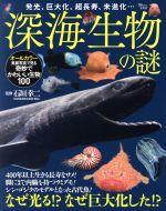 深海生物の謎TJ MOOK
