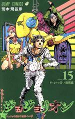 ジョジョリオン ジョジョの奇妙な冒険part8(15)(ジャンプC)(少年コミック)