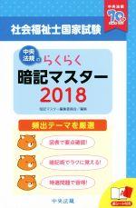 らくらく暗記マスター 社会福祉士国家試験(2018)(赤シート付)(新書)
